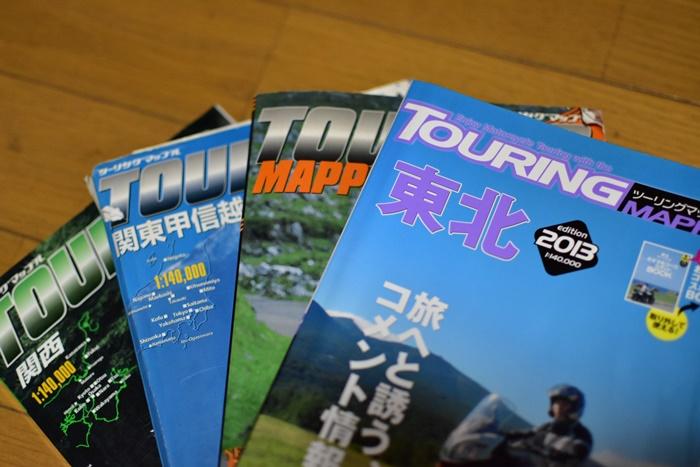 4冊のツーリングマップル